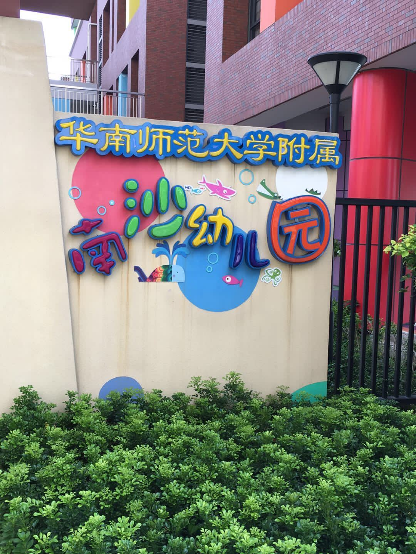 访客一体机在华南师范大学附属南沙幼儿园使用